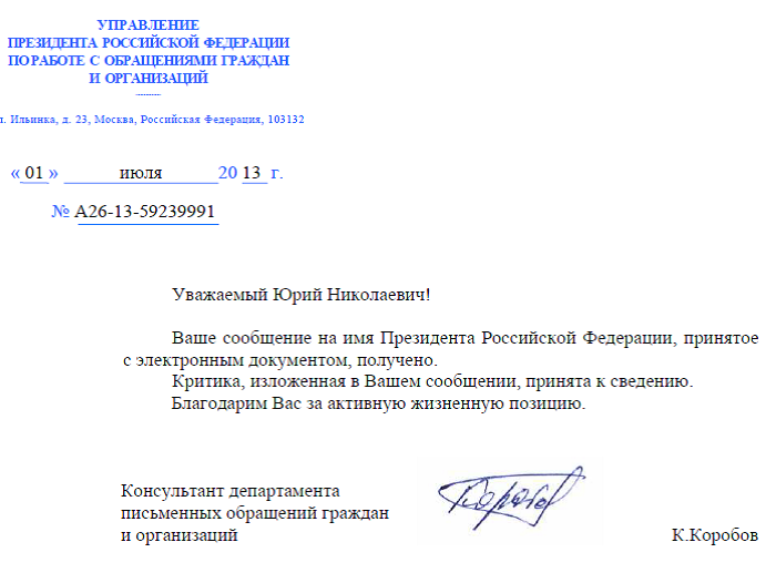 Reply_to_Efremov