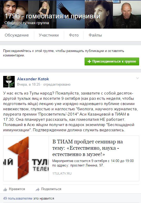Александр Коток призывает напасть на научного журналиста