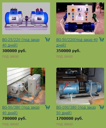 Витрина с беcтопливными генераторами