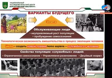 Кадр из презентации Михаила Ковальчука в Совете Федерации