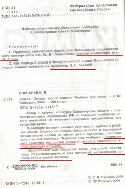 Slesarev2-titul-small