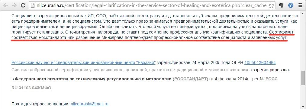 Сертификация эзотерических услуг сертификация пассажирские перевозки ульяновск